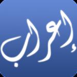 إعراب القرآن الكريم 2.0