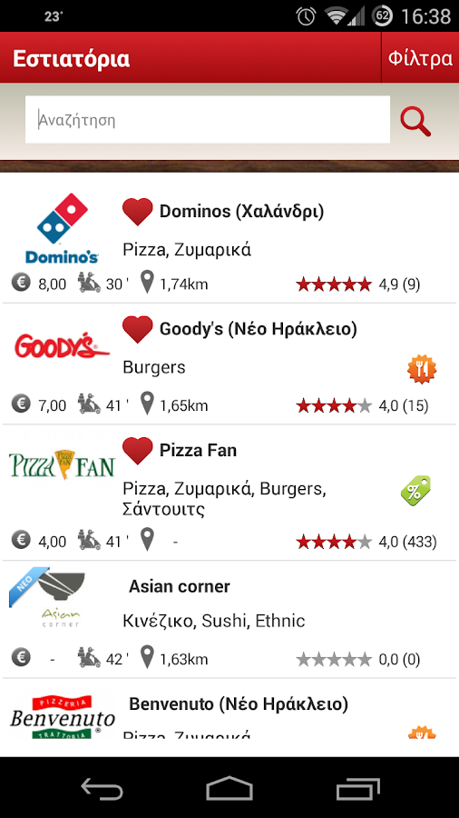 ClickDelivery.gr Food Delivery - screenshot