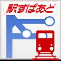 駅すぱあと 路線図 logo