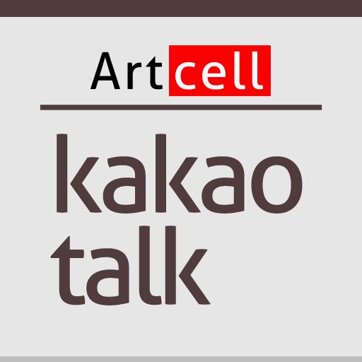 카카오톡 테마 - Artcell Basic