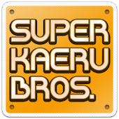 Super Kaeru Bros.