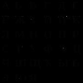 Russian Alphabet Full Version