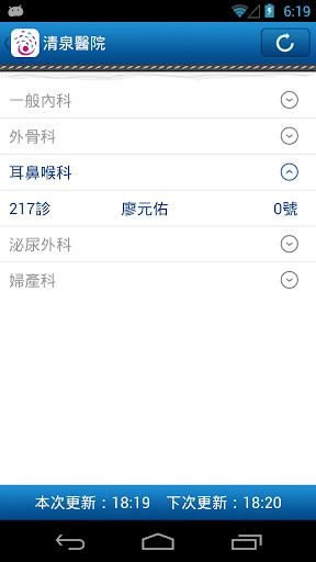 【免費醫療App】清泉醫院-APP點子