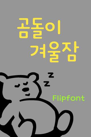 GFWinternap™ Korean Flipfont