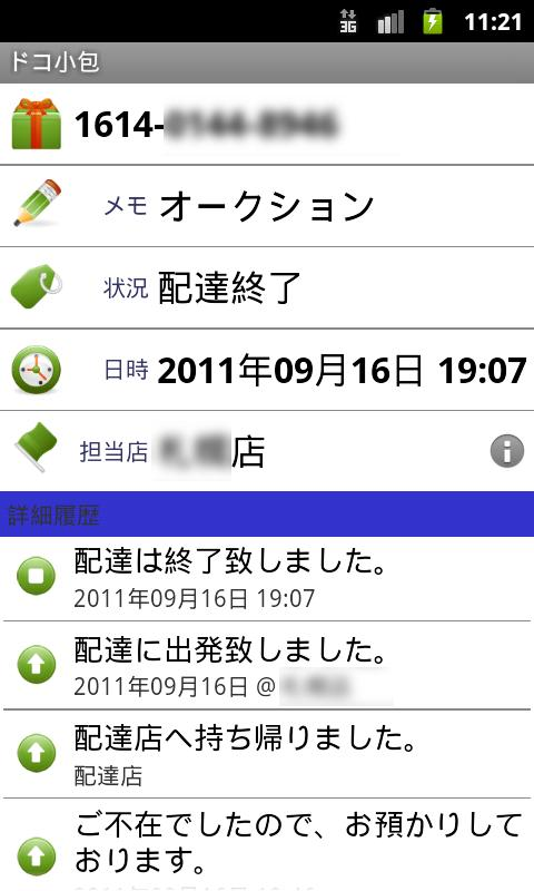 ドコ小包 - 配達追跡 - screenshot