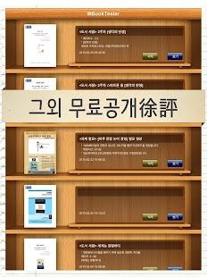 서평 徐評 - screenshot thumbnail