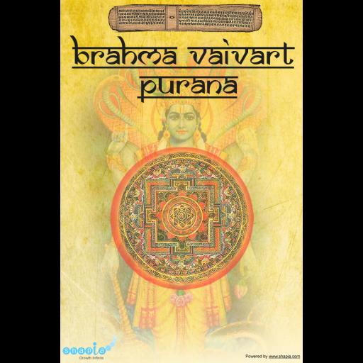 Brahma Vaivart Purana LOGO-APP點子