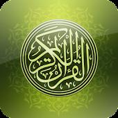القرآن الكريم - الصوفي - خلف