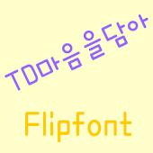 TDHeartgift™ Korean Flipfont
