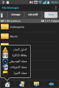 ملفاتي - مدير ملفات - screenshot thumbnail