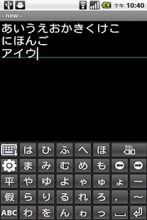Easy Japanese Keyboard GoJuuOn - screenshot thumbnail