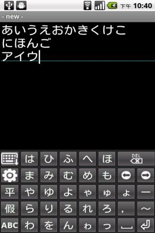 Easy Japanese Keyboard GoJuuOn - screenshot