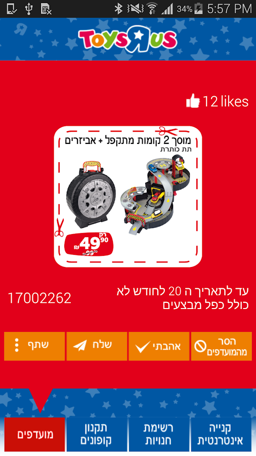 ToysRUsIL- screenshot