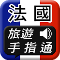 法國旅遊手指通 icon
