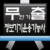 무한기출문제풀이-정보기기 운용 기능사