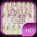 色色电影合集 icon