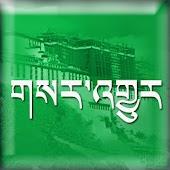 Tibetan News & Music