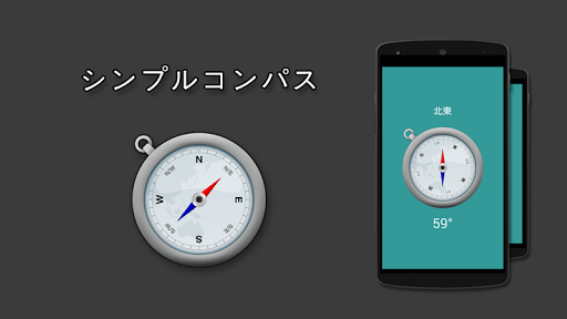 玩工具App|シンプルコンパス免費|APP試玩