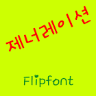 GFGeneration Korean Flipfont icon