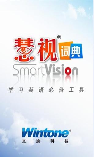 慧视词典 SmartVision Dict