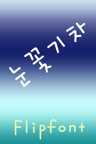 SJ눈꽃기차™ 한국어 Flipfont
