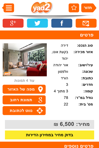 yad2- screenshot