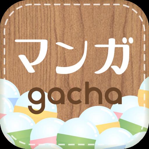 マンガガチャ 漫畫 App LOGO-APP試玩