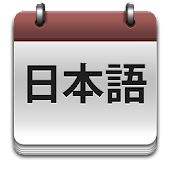JLPT Word of the Day