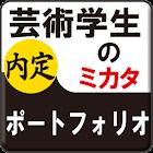 就職活動(就活)芸術系ポートフォリオ&面接 icon