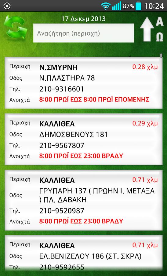 Farmakeia - screenshot