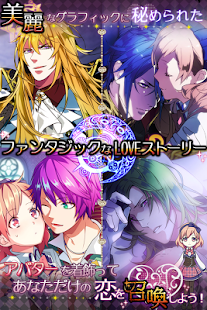 召喚彼氏 ~SUMMONERS×LOVERS~- screenshot thumbnail