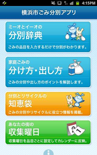 横浜市ごみ分別アプリ