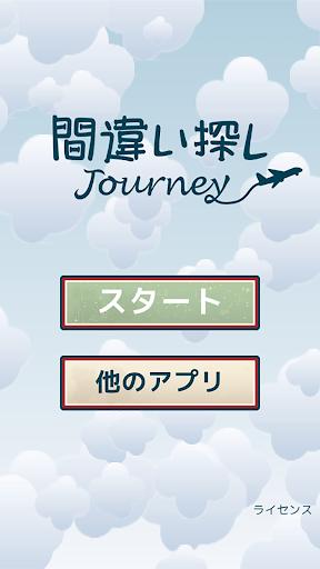 間違い探しジャーニー ◆綺麗な写真で世界旅行!