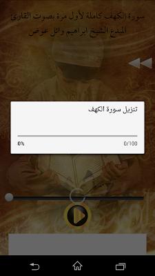 سورة الكهف قراءة سماع مع تفسير - screenshot