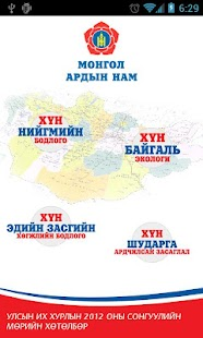 Монгол Ардын Нам - 2012 (МАН)- screenshot thumbnail