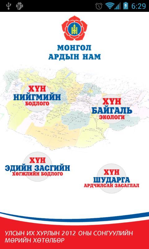 Монгол Ардын Нам - 2012 (МАН)- screenshot