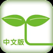 國際綠色產品展