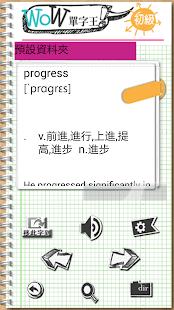 免費下載教育APP|WoW英文單字王-初級 app開箱文|APP開箱王