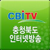 충청북도 인터넷방송(CBiTV) 시청