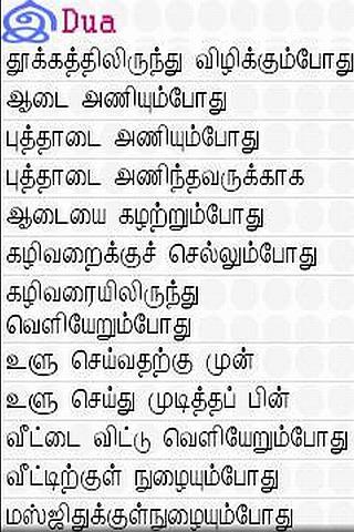 Tamil Dua