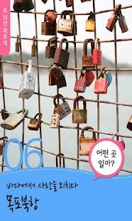 [내일로]커플여행