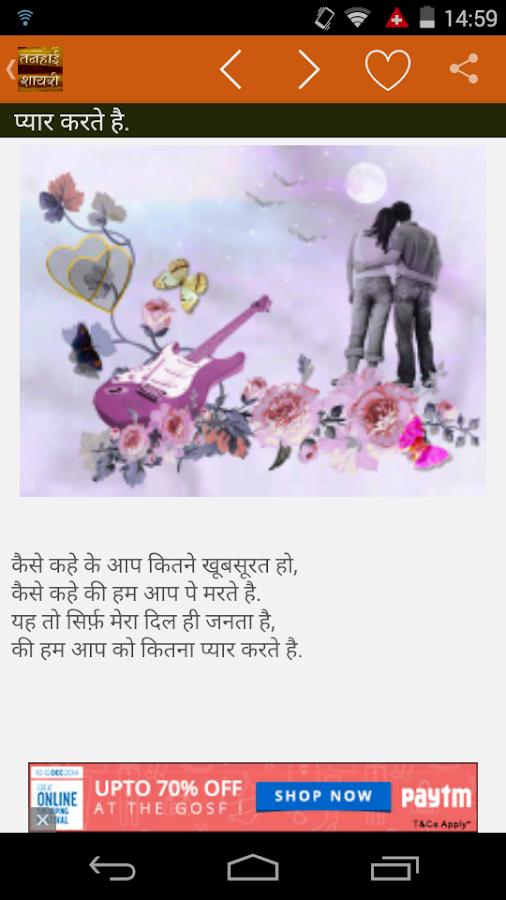 ... shayari app here you will get best of the hindi shayari from wide