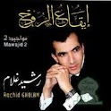 Rachid Gholam - Anasheed icon