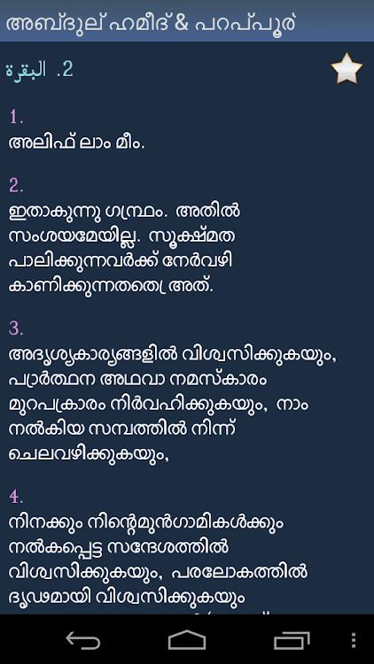 ഖുർആൻ (Quran in Malayalam) – (Android Apps) — AppAgg