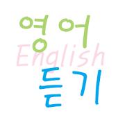 영어듣기(내맘대로 작성한 문장을 영어발음으로 들어요)