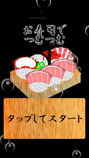 お寿司でつむつむ