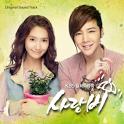 사랑비 - Love Rain icon