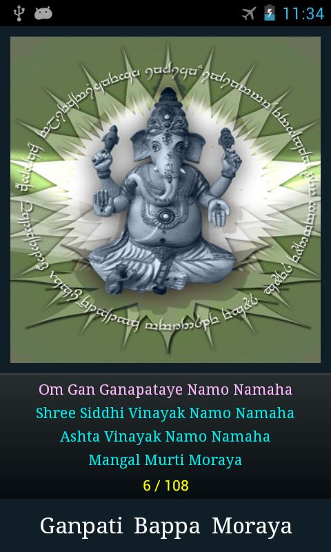 Ganesh Mantra- screenshot