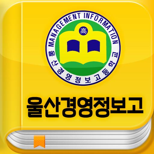 울산경영정보고 서재 LOGO-APP點子