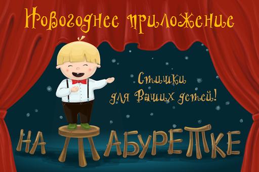 На табуретке - Стихи для детей